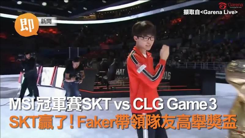MSI冠軍賽G3 SKT贏了!高舉獎盃