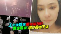 王思佳新歌爆抄襲2NE1 委屈淚崩:這行為很下流
