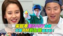 宋智孝姜GARY合體 大爆RM劉在錫最有錢!