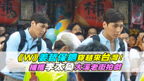《W》姜哲保鑣穿越來台灣!捕獲李太奐大溪老街拍戲