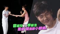 容祖兒告白李榮浩 羞喊「我喜歡小眼睛」