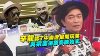 辛龍認了中樂透是開玩笑 吳宗憲還原烏龍始末
