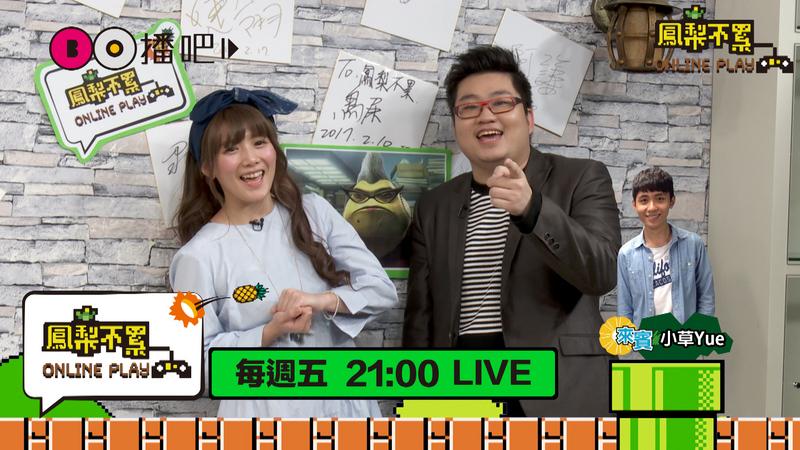 0324預告-本週大來賓!小草Yue