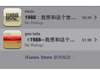 作家韓寒告蘋果App Store 侵犯著作權
