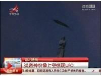 湖北驚現UFO 黑色環狀物飛過神農像頂