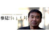 村上春樹為熊本號召募款 籲大家「像嚼魷魚乾般」援助