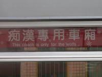 別妄想當火車癡漢 小心被鐵路局列入黑名單