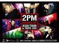 2PM演唱會加碼唱 首場變第二場 歌迷氣得投訴