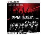 2PM肌肉熱力開唱 首唱唬人遭消基會警告