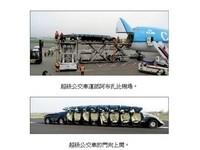 酷似超長版藍寶堅尼 阿聯「超級公車」狂飆250公里