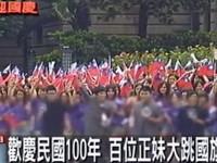 青年微革命 百名正妹名模熱舞慶國慶