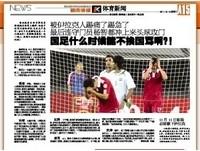 中國足球又輸 媒體下標「淋病」惡搞