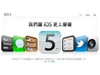 蘋果iOS 5開放下載 一度塞爆「卡卡」