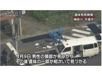 日本驚見恐怖分屍 頭胸腳殘骸散落市區各處