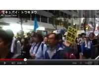 佔領軍延燒到東京 約百人響應