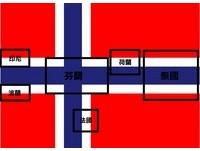 史上最暗黑國旗 挪威國旗內竟密藏其餘6國