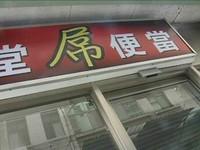 淡江「屌食堂」 學生:賣很大的東西吧?