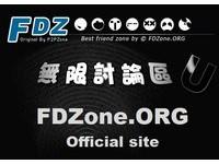 遭抄家關站227天 FDZone無限討論區即將重生?