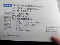 「爸爸,我想要那個」 日本「不正經」中文教材瘋傳