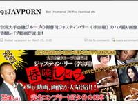 李宗瑞「紅」到日本 性愛照和淫片地下色情網站瘋傳