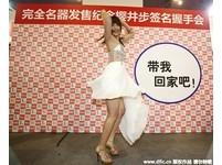 上海成人展禁露骨表演 AV女優櫻井步「隔窗宣傳」