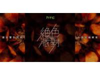 快訊/HTC One E9+ 雙卡大螢幕手機確認4月24日襲台