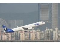10月1日停航之後怎麼辦?威航列「機票處理3方案」