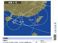 快訊/「泰利」颱風正式形成 日本估21日籠罩全台
