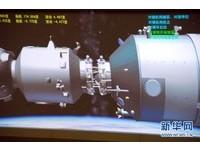 運行4年半完成6次太空船對接 天宮一號2017年「退役」