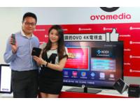單一遙控器就搞定電視與App!OVO新款電視盒不到3千元