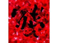 每日一字/【殘】 壬辰年閏五月十三