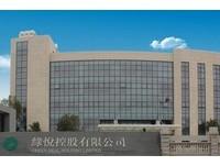 綠悅9月營收5.62億元 10月份新產品EHA開始量產