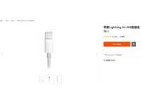 小米直接賣起Apple Lightning 傳輸線 價格不到200元