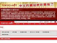 東京熱網站中文化啦 字用繁體還放中華民國國旗