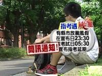 大學指考若遇颱風 停班縣市考生未逾1%照考
