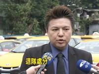 惡司機臭臉罵乘客三字經 台灣大車隊:退隊處分