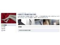 兇手所為? 聯大女生遭砍殺後臉書塗鴉牆竟關閉