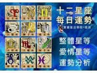 【寶靈老師】2016/10/15十二星座日運勢
