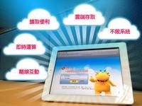 台灣人壽推出線上建議書平台 保單e次搞定