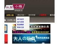 「軍餉」集點換打砲 色情網站仿超商