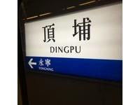 板南線「頂埔站」6日通車 刷悠遊卡到永寧站免費1個月