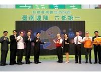 六都有線電視數位化排名 台南第一 高雄墊底