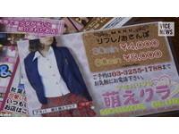 日本JK商務店女高中生賣淫頻傳 東京警擬禁未成年提供服務