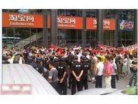 抗議「霸王條款」 2000人圍攻淘寶總部