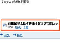 陳水扁支持宋主席參選到底?駭客入侵親民黨媒體中標