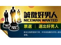 內政部「誠徵好男人」活動變調 「利菁」一度第2名