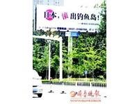 「日本,滾出釣魚島!」 山東廣告公司設T霸捍衛主權