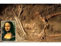 「蒙娜麗莎遺骸」不是本尊! 埋骨時間早了200年