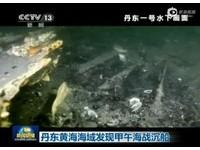 考古學者調查甲午戰爭沈船 「丹東一號」真面目將揭曉