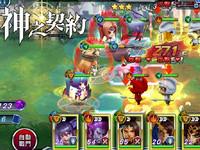 奇幻神話RPG手遊《神之契約》三大強化模式全公開